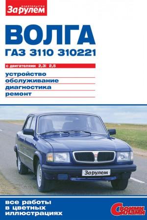 Книга по ремонту и эксплуатации Волга (ГАЗ 310221, 3110)