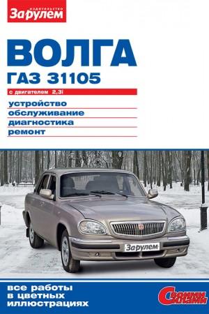 Руководство по эксплуатации Волги - ГАЗ 31105