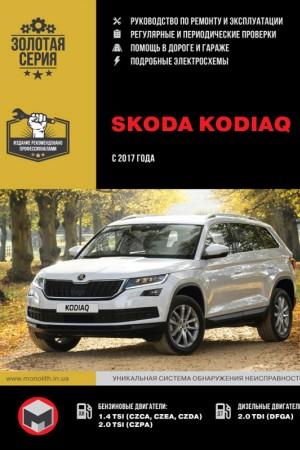 Книга по эксплуатации и ремонту Skoda Kodiaq
