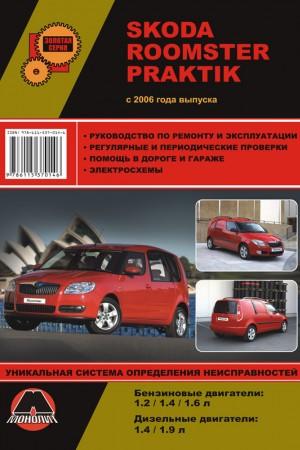 Книга по эксплуатации и ремонту Skoda Praktik / Roomster