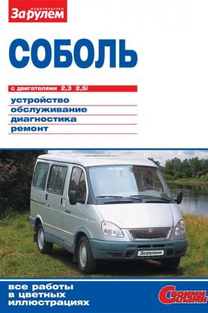 """Руководство по эксплуатации ГАЗ 2217 """"Соболь"""""""