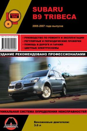 Руководство по ремонту и эксплуатации Subaru Tribeca