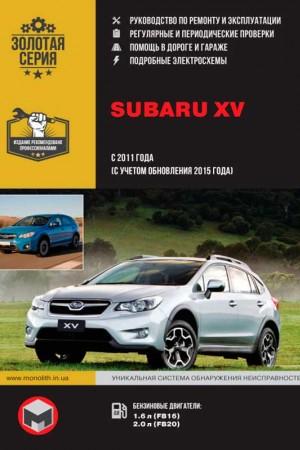 Руководство по эксплуатации и ремонту Subaru XV