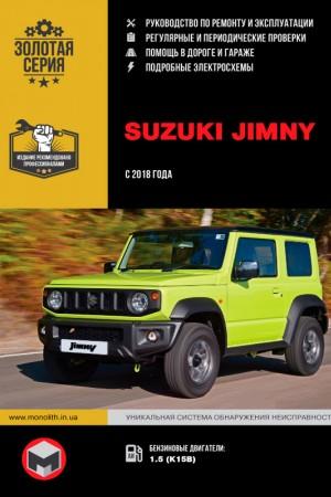 Руководство по эксплуатации и ремонту Suzuki Jimny