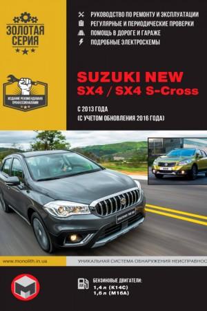 Руководство по эксплуатации и ремонту Suzuki SX-4