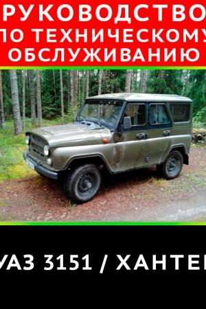 Руководство по эксплуатации и ремонту УАЗ 3151 Хантер