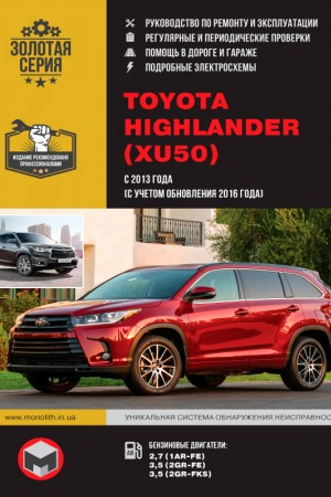 Книга по ремонту и эксплуатации Toyota Highlander XU50