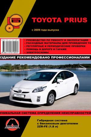 Руководство по эксплуатации Toyota Prius