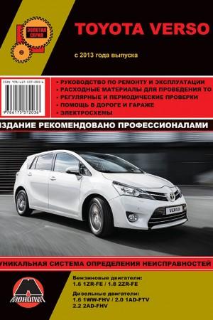 Руководство по ремонту Toyota Verso