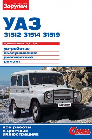 Руководство по эксплуатации и ремонту УАЗ 31512, 31514, 31519