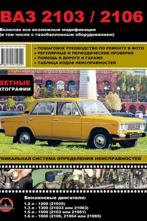 Книга по ремонту и эксплуатации ВАЗ 2103 / 2106