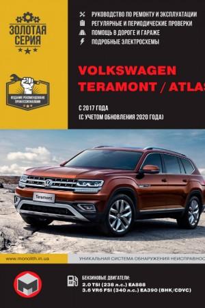 Книга по ремонту и эксплуатации Volkswagen Teramont / Atlas