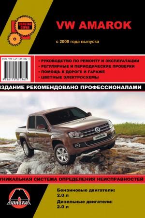 Руководство по ремонту Volkswagen Amarok