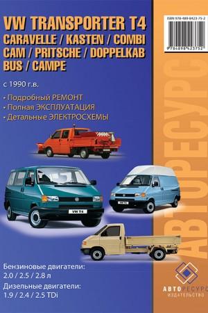 Книга по эксплуатации и ремонту Volkswagen Transporter T4