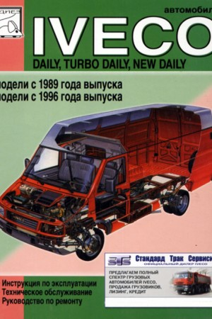 Инструкции по ремонту Iveco Daily