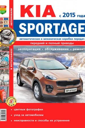 Мануал по эксплуатации и ремонту Kia Sportage