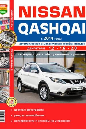 Книга по эксплуатации и ремонту Nissan Qashqai