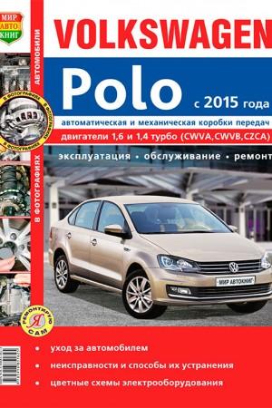 Мануал по ремонту и эксплуатации Volkswagen Polo