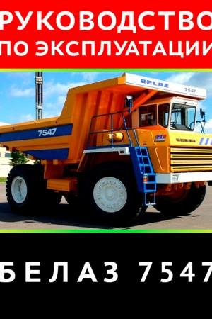 Руководство по эксплуатации БелАЗ 7547, 7548