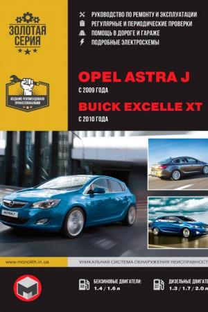 Книга по ремонту и обслуживанию Buick Excelle XT, Opel Astra J