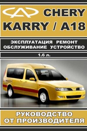 Книга по эксплуатации и ремонту Chery Karry / A18