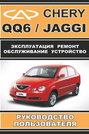 Книга по ремонту Chery Jaggi / QQ6
