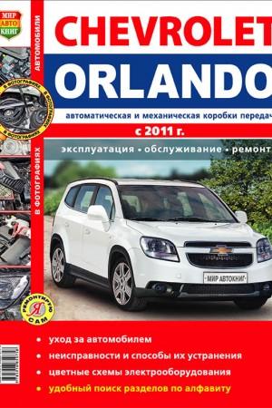 Руководство по эксплуатации и ремонту Chevrolet Orlando