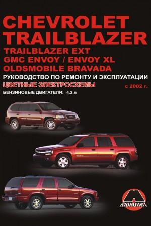 Руководство по эксплуатации и ремонту Chevrolet Trailblazer, GMC Envoy (XL)
