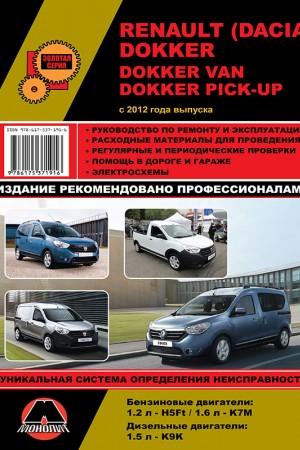 Руководство по ремонту и эксплуатации Dacia Dokker