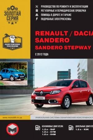 Руководство по ремонту Renault (Dacia) Sandero Stepway