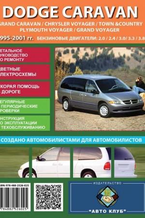 Руководство по ремонту Dodge Grand Caravan, Chrysler Voyager