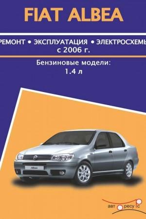 Руководство по эксплуатации и ремонту Fiat Albea