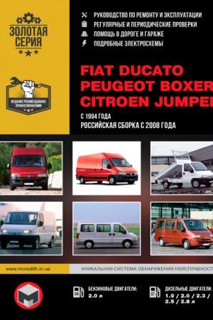 Руководство по эксплуатации и ремонту Fiat Ducato, Peugeot Boxer, Citroen Jumper