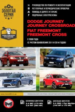 Книга по ремонту и обслуживанию Dodge Journey Crossroad, Fiat Freemont Cross