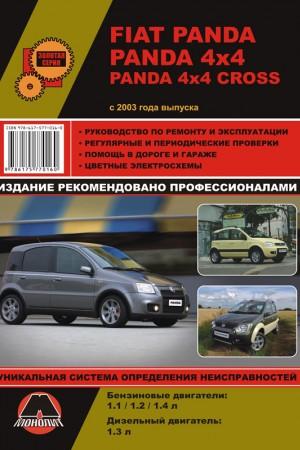 Книга по эксплуатации и ремонту Fiat Panda (4x4 Cross)