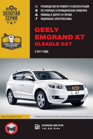 Руководство по эксплуатации и ремонту Geely Emgrand X7, Gleagle GX7