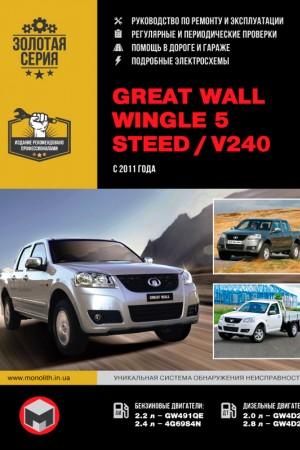 Книга по эксплуатации Great Wall Wingle 5, Steed / V240