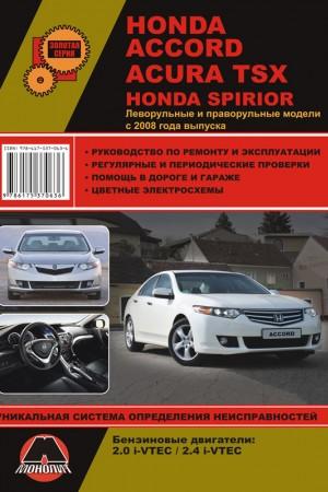 Книга по ремонту Acura TSX, Honda Accord