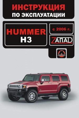 Руководство по ремонту Hummer H3