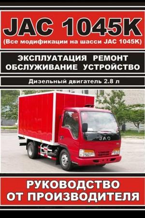 Руководство по эксплуатации и ремонту JAC 1045 K