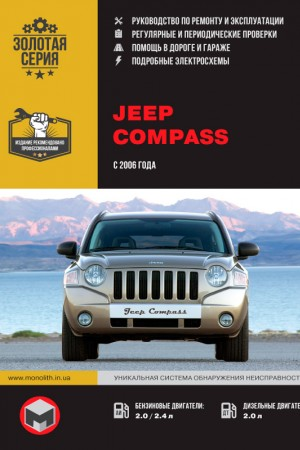 Книга по эксплуатации Jeep Compass