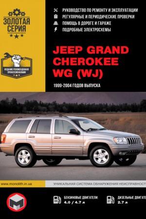 Книга по эксплуатации и ремонту Jeep Grand Cherokee