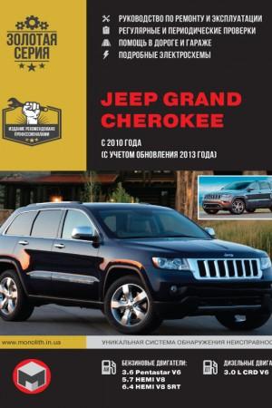 Руководство по эксплуатации и ремонту Jeep Grand Cherokee