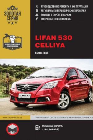 Книга по эксплуатации Lifan 530 Celliya