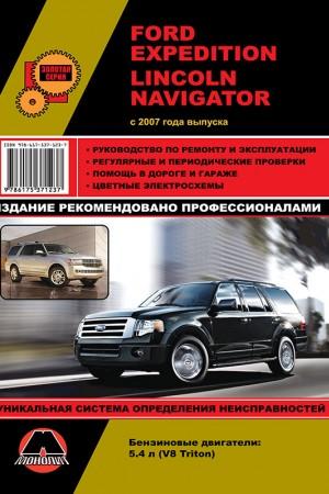 Руководство по ремонту Lincoln Navigator, Ford Expedition
