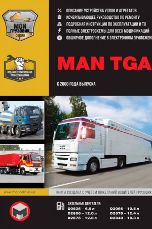 Книга по ремонту MAN TGA