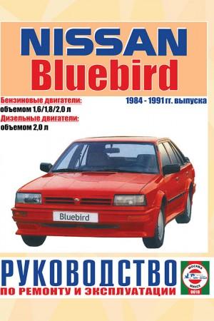 Книга по эксплуатации и обслуживанию Nissan Bluebird
