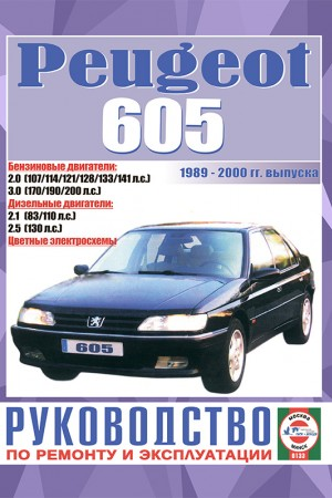 Книга по эксплуатации и ремонту Peugeot 605