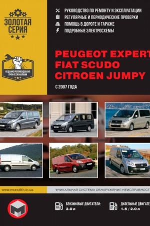 Книга по ремонту Fiat Scudo, Peugeot Expert, Citroen Jumpy