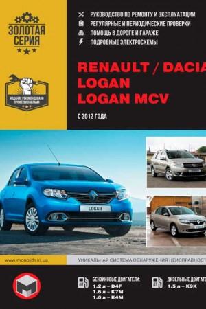 Книга по эксплуатации и ремонту Dacia Logan
